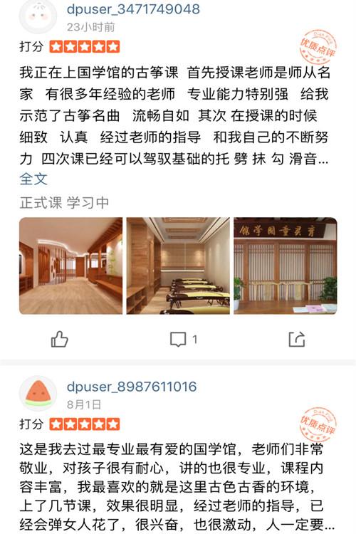 http://guoxue.k618.cn/pdjd/201501/W020150115379498502551.jpg_电话:400-8566-800转1 网站:http://www.guoxueguan.